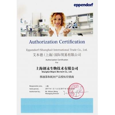 eppendorf艾本德2017授权代理证书