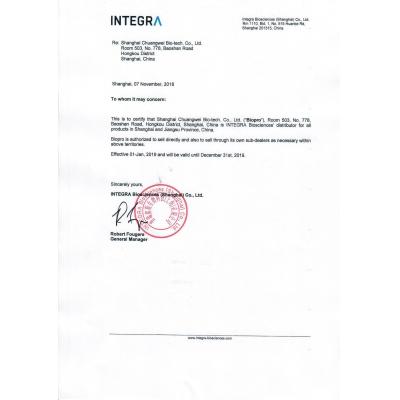 INTEGRA2019授权代理证书