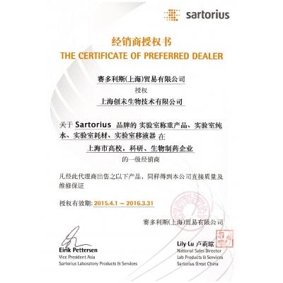 sartorius2015授权代理证书