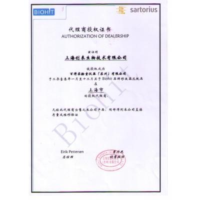 sartorius2013授权代理证书