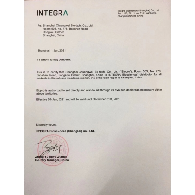INTEGRA2021授权代理证书